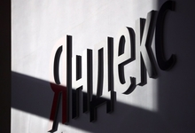 «Яндекс» покупает площадку для новой штаб-квартиры за $145 млн