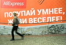 AliExpress начнет объединять товары от разных продавцов в одну посылку