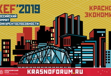 KEF'2019 начал работу