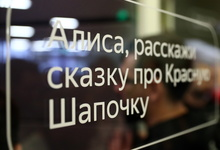 «Яндекс» предложил «Алису» для оказания госуслуг