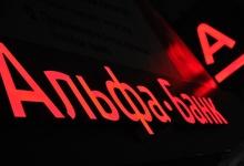 Альфа-банк потребовал 9,5 млрд рублей с консультанта вместо заемщика