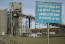 €500 млн в чистом поле: сколько стоит построить цементный завод под Калугой
