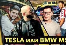 BMW M5 или Tesla? Отвечают миллиардер Игорь Рыбаков и автоблогеры. Репортаж с гонки ABB FIA Formula E