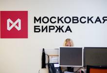 Уолл-стрит в России: зачем Московской бирже нужны торги иностранными бумагами