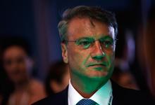 Герман Греф сделал «серьезные выводы» после утечки в Сбербанке