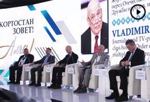 Первый инвестиционный форум «Башкортостан зовет!»
