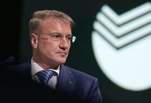 Герман Греф рассказал о возможной смене названия Сбербанка