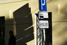 Парковка в центре Москвы подорожает до 380 рублей за час