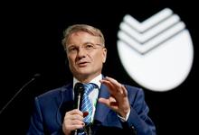 Герман Греф назвал геополитику «самым серьезным» риском Сбербанка