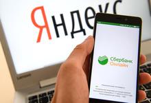 «Нет никаких оснований». Греф опроверг сообщения о «разводе» Сбербанка и «Яндекса»