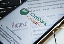 Сбербанк может купить 30% акций «Яндекса»
