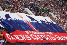 Цена победы. Болельщики из России оказались самыми щедрыми на чемпионате мира