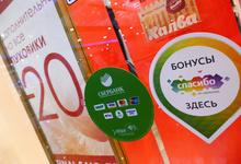 Сбербанк второй раз за год изменил условия бонусной программы «Спасибо»