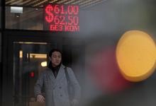 Рубль ждет нового премьера: как российская валюта отреагирует на смену правительства