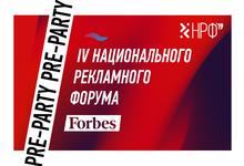 20 ноября состоится pre-party Национального Рекламного Форума