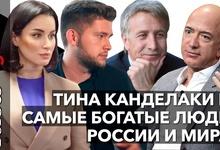 Тина Канделаки и самые богатые люди России и мира 2019 года