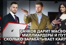 Илья Сачкoв дарит MacBook Air, миллиардеры встречаются с Путиным, Кайли Дженнер входит в список Forbes