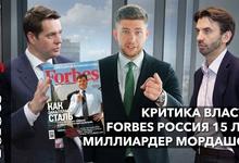 Миллиардер Алексей Мордашов на Forbes Club, чиновники и звезды о критике власти, юбилей Forbes в России