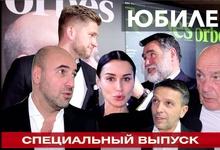 Юбилей Forbes: миллиардеры, Познер, «Квартет И», Канделаки и редакция