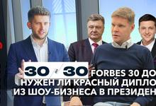 Самые успешные россияне до 30 лет и что общего у Зеленского с российскими 90-ми