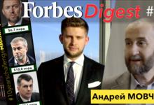 Forbes Digest #1. Мовчан о России и проститутках. #10yearschallenge: Абрамович, Дерипаска и другие