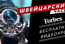 Инструмент капиталиста: Forbes на закрытой выставке швейцарских часов