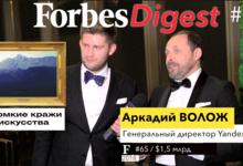 Forbes Digest #2. Соoснователь «Яндекса» Аркадий Волож о свободе интернета и премии в 15 миллионов рублей