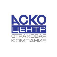 «Страховая компания АСКО-Центр»