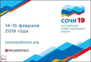 Российский инвестиционный форум 2019