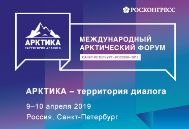 Международный арктический форум 2019