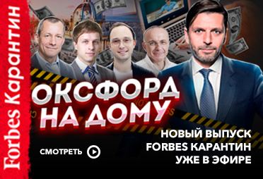 Forbes Карантин c Усковым