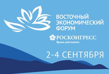 #ВОСТОЧНЫЙ ЭКОНОМИЧЕСКИЙ ФОРУМ-2021