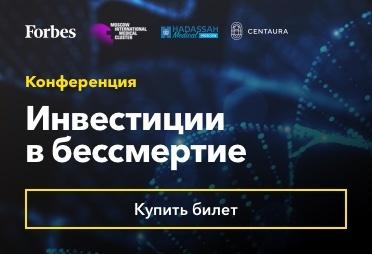 Forbes конференции