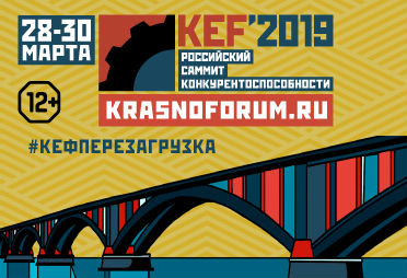 Российский саммит конкурентоспособности 2019