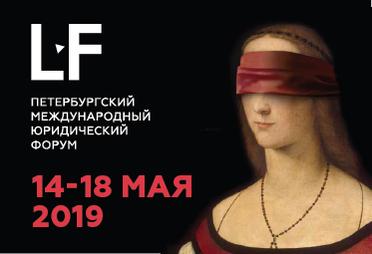 Петербургский Международный Юридический Форум 2019