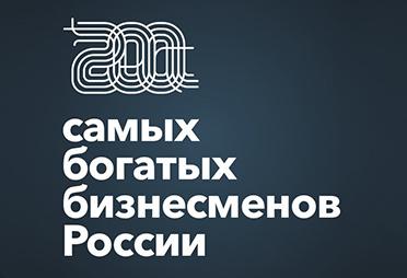 200 богатейших бизнесменов России