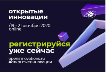 Открытые инновации 2020