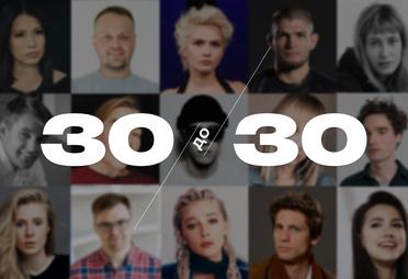 Рейтинг самых перспективных россиян моложе 30 лет. 100 номинантов
