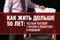 1. Александр Мясников «Как жить дольше 50 лет. Честный разговор с врачом о лекарствах и медицине»