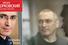 Михаил Ходорковский, книга «Тюрьма и воля»
