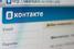 «ВКонтакте» и «Одноклассники»