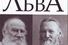 9. Павел Басинский «Святой против Льва. Иоанн Кронштадтский и Лев Толстой: история одной вражды»