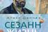 Алекс Данчев, «Сезанн. Жизнь»