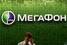 12. «Мегафон»