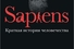 Юваль Ной Харари «Sapiens. Краткая история человечества»