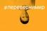 Принять участие во флэшмобе «Переверни мир» в соцсетях