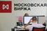 22. «Московская биржа»