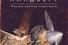Торбен Кульманн Линдберг «Невероятные приключения летающего мышонка»