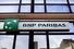 11. BNP Paribas