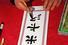 Написать письмо иероглифами